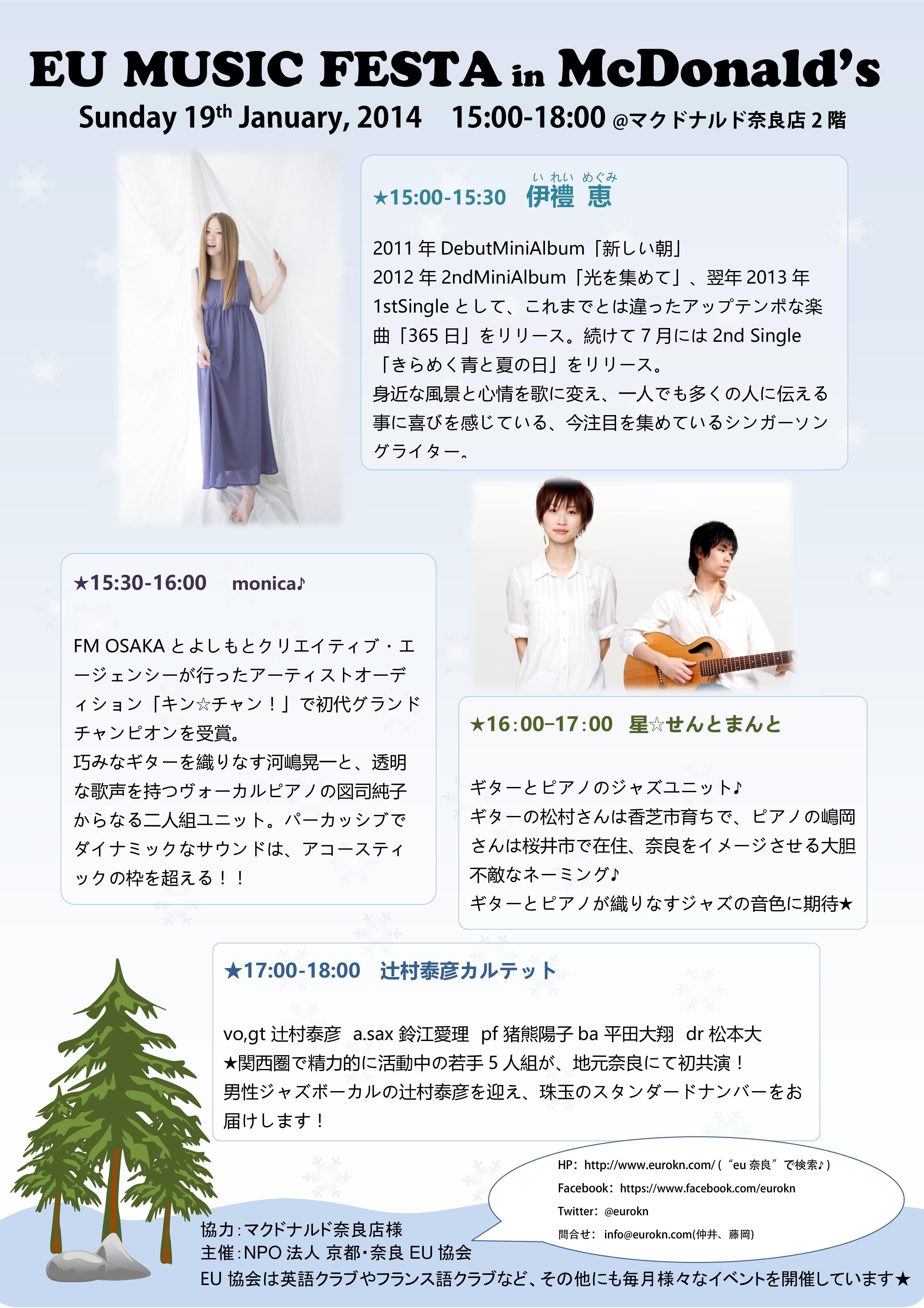 1月Music Festa in McDonald's.jpg
