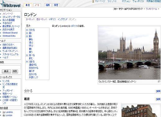ロンドン - Wikitravel.jpg